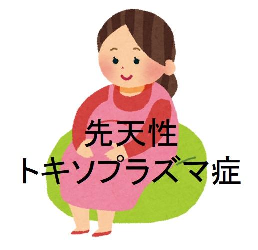 スピラマイシンの作用機序【先天...