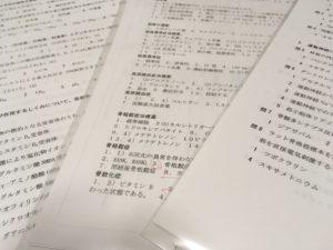 定期試験の過去問