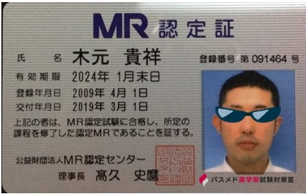 MR認定証|木元 貴祥