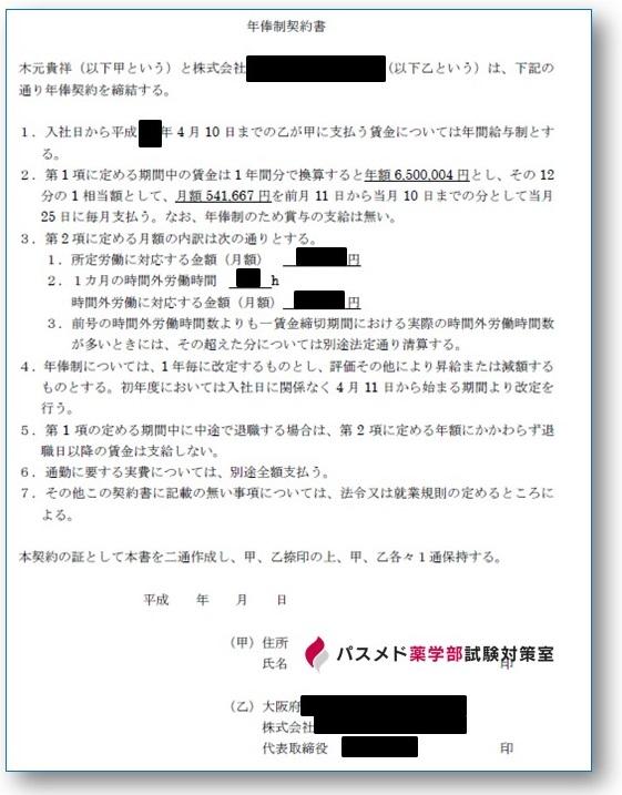 木元の年棒制契約書(薬剤師)
