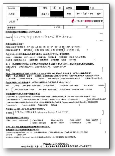 ファーネット就活イベント:受講者のアンケート結果(抜粋)