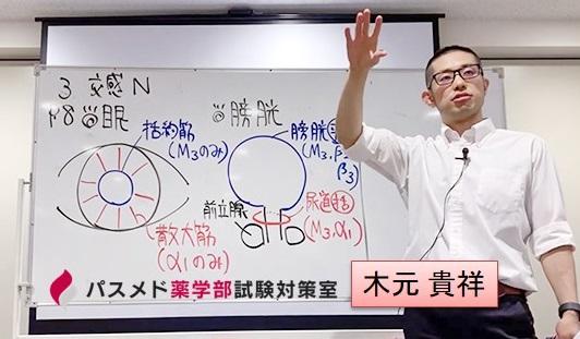 木元 貴祥(パスメド-PASS MED-代表)による薬剤師国家試験対策イベント:ファーネット主催
