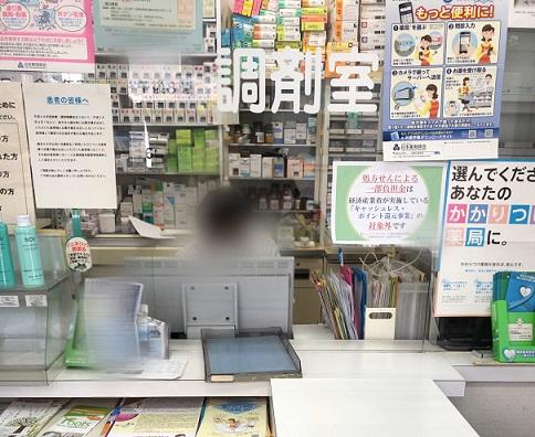 街の調剤薬局(保険薬局)の薬剤師