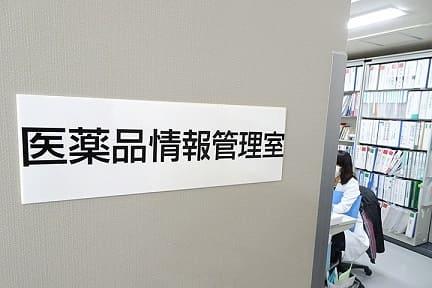 病院薬剤師のDI室