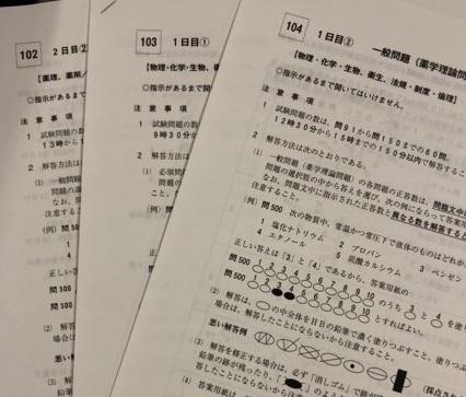 106 薬剤師 国家 試験