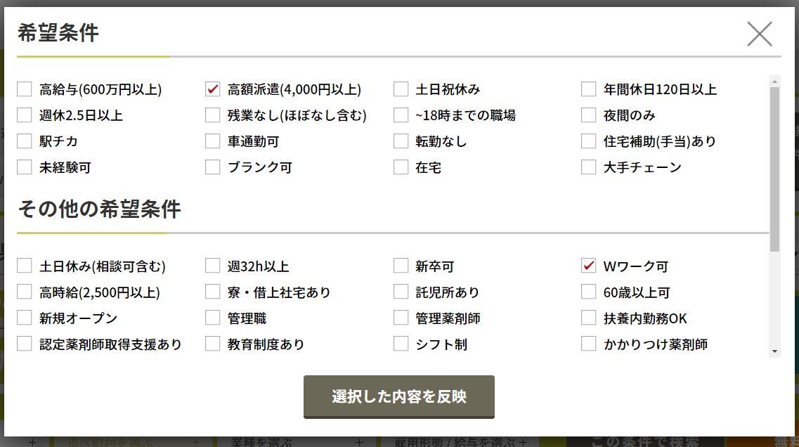 ファルマスタッフHPの検索画面|条件指定も簡単で分かりやすい!