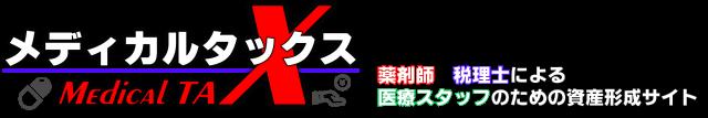 メディカルタックス【薬剤師・看護師の資産形成サイト】