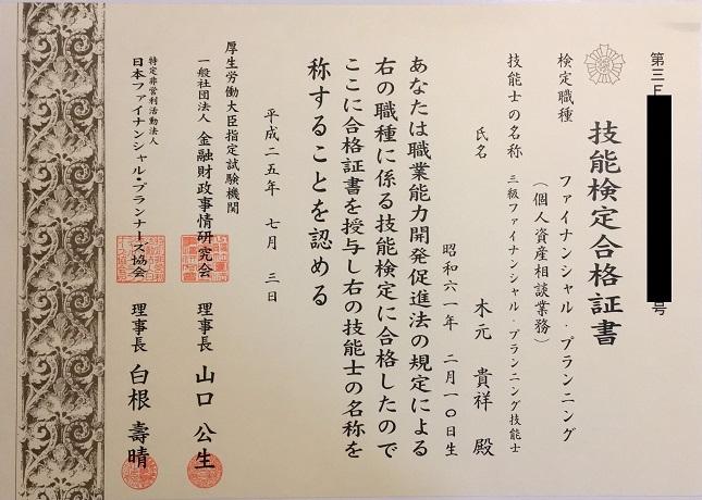 3級FP技能士:木元貴祥