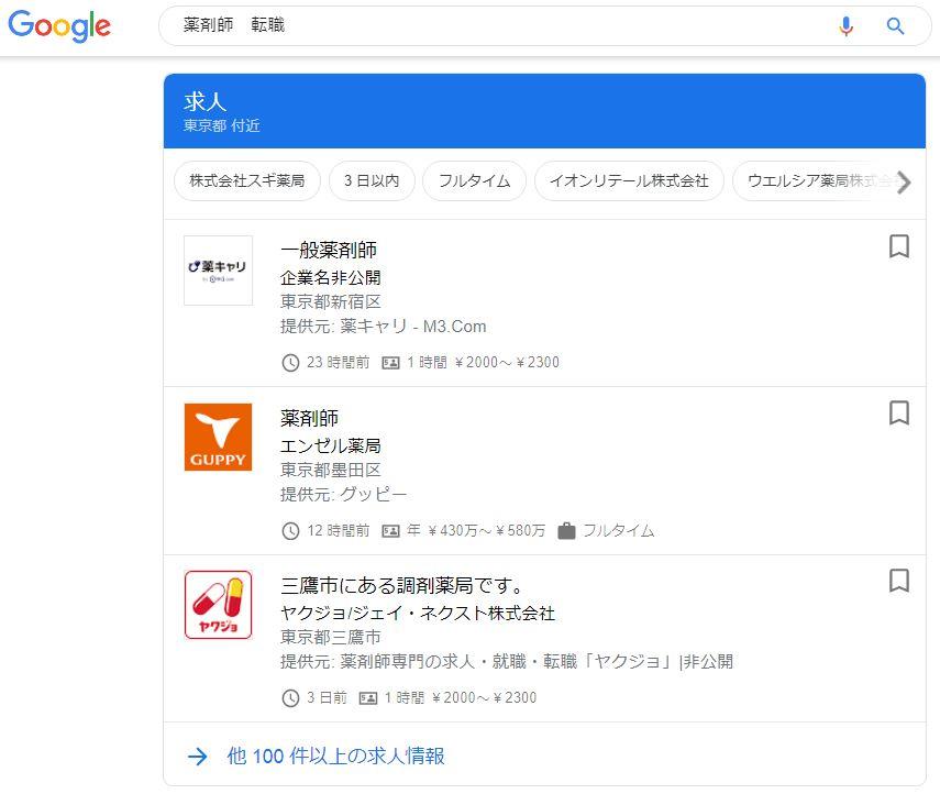 Googleしごと検索(Google for Jobs):検索結果