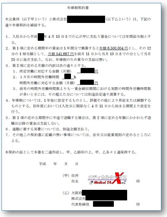 木元貴祥の薬剤師年棒制契約書