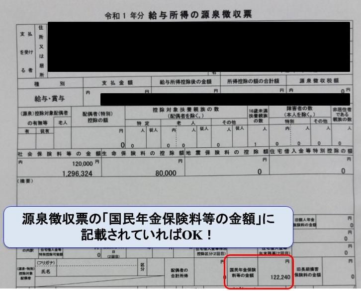 追納は源泉徴収票の「国民年金保険料等の金額」に反映されている