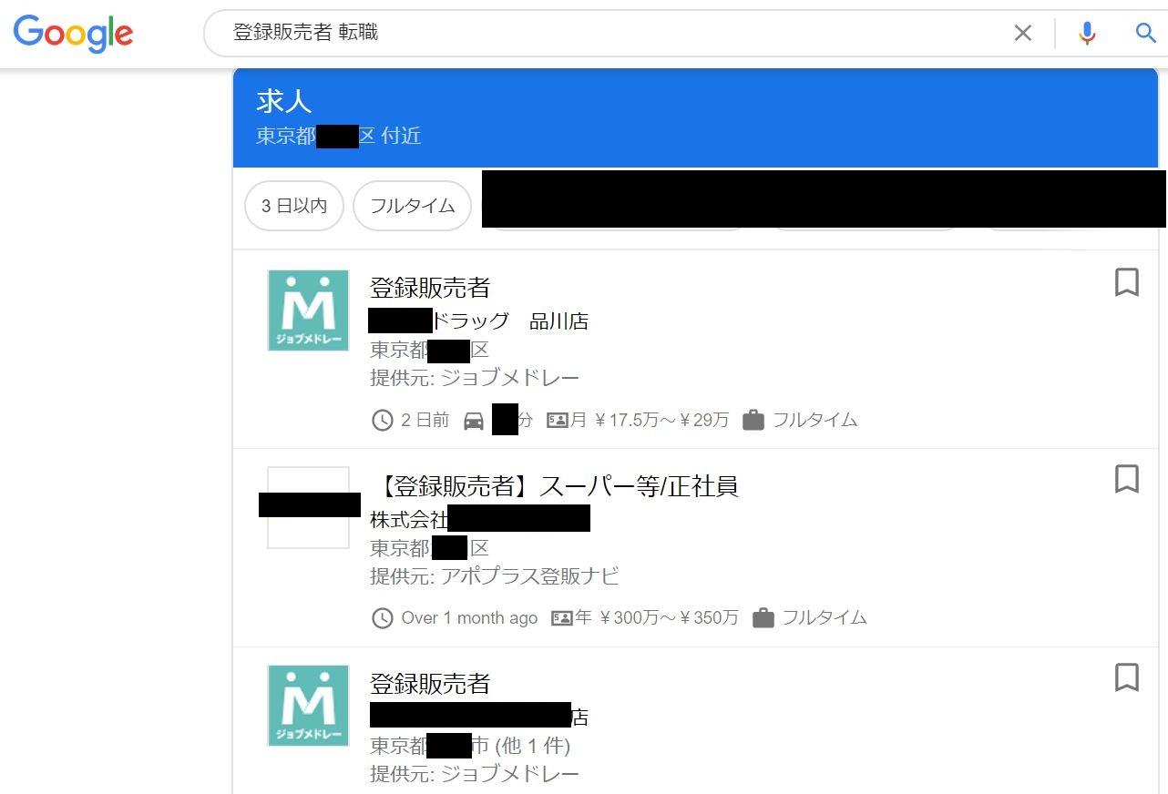 登録販売者転職のGoogle検索結果
