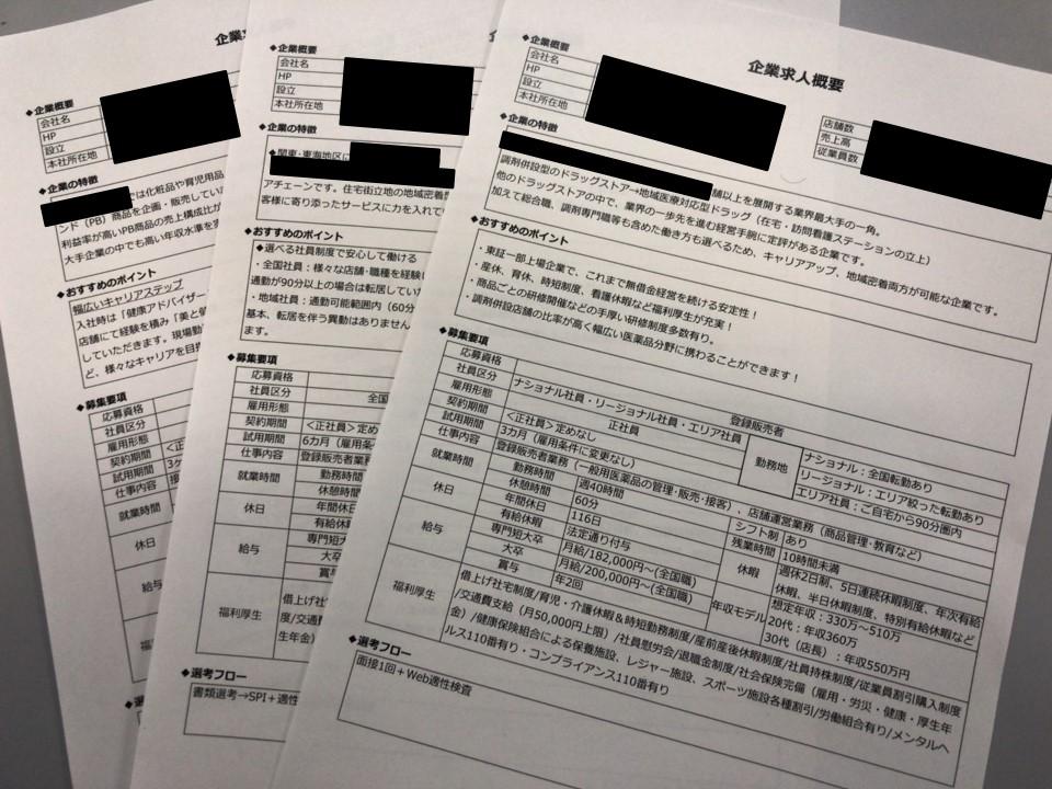 登録販売者の高年収(500万円いじょう)の求人票
