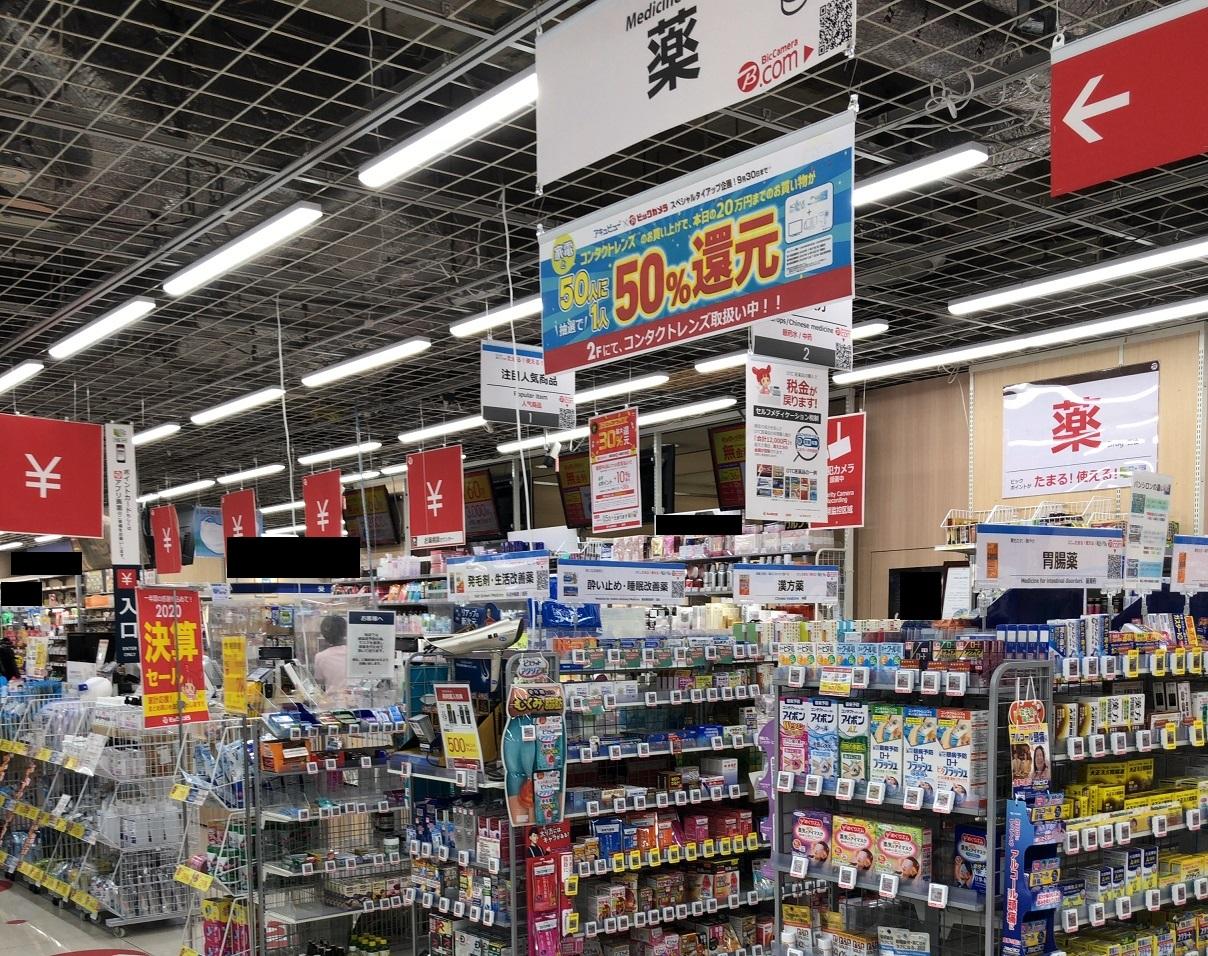家電量販店(ビックカメラ)のOTC医薬品売り場