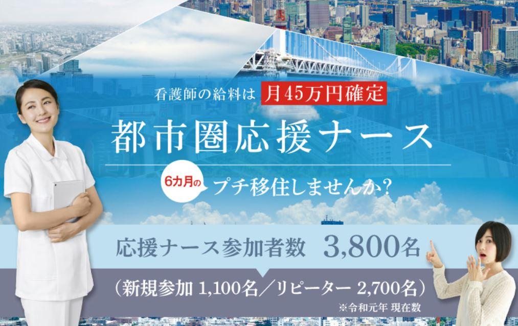 ナースパワーの応援ナースは月45万円が確定。+夜勤手当もあり。