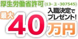 ジョブデポ薬剤師のお祝い金40万円