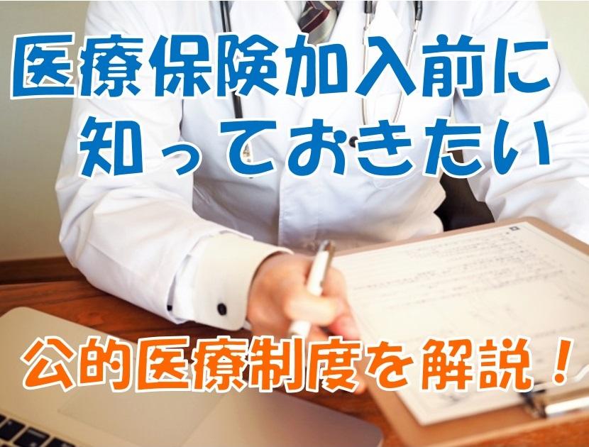 公的医療制度について解説!民間医療保険加入前には要チェック