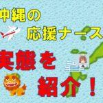 沖縄応援ナース