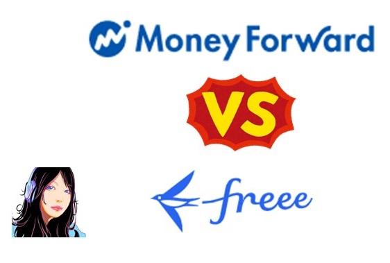 マネーフォワード vs. freee:個人事業主でコスパ最強なクラウド会計ソフト